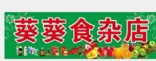 食杂店牌匾