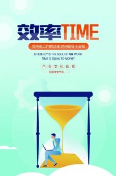 提高效率企业文化宣传海报