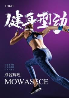 健身運動海報