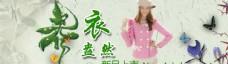 春季女装海报
