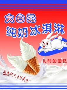 纯奶冰淇淋海报