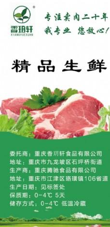 绿色生态清新风格香玥轩猪肉标签