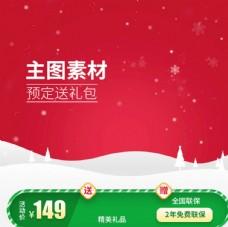 淘宝天猫圣诞节美妆简约主图