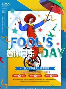 手绘小丑愚人节商场促销海报小丑