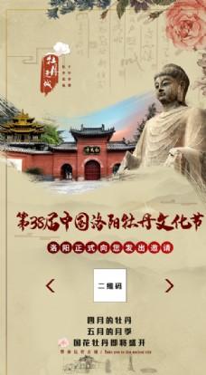 洛阳牡丹文化节