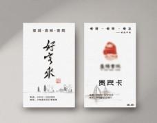 古风餐饮饭店名片