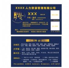 人力资源公司名片卡片