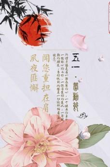 中国风五一海报