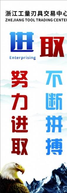 公司企业文化标语口号展板