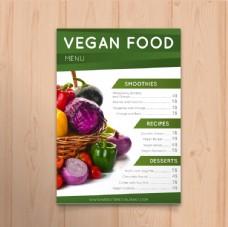 绿色蔬菜单页设计