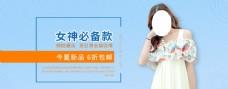 淘宝夏季女装海报banner