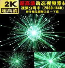 绿色粒子光线光束发射视频素材