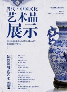 特色海报 陶瓷艺术品展示海报