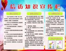 人民法院 信访知识宣传栏