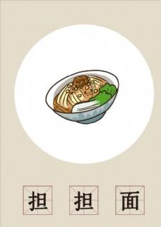 手绘传统美食担担面