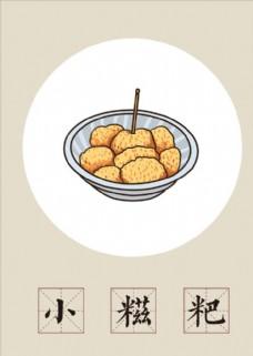 手绘传统美食小糍粑