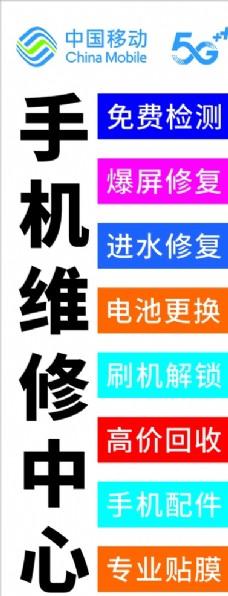 手机维修 中国移动LOGO