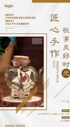 DIY许愿瓶