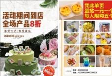 甜品蛋糕奶茶冰淇淋宣传页