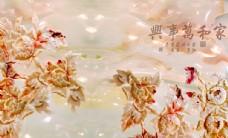 家和万事兴玉雕木雕牡丹玉石背景