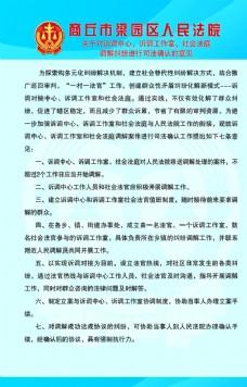 人民法院 诉调中心工作室社会法