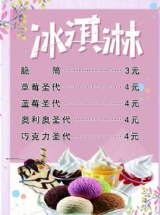 冰淇淋海报价格表
