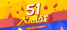 51大惠战