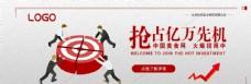 網站加盟合伙人廣告Banner
