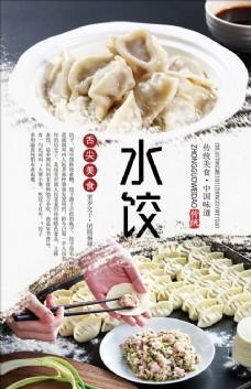 传统美食水饺海报