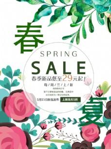 春季特惠 春天促销