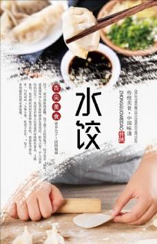 传统美食饺子